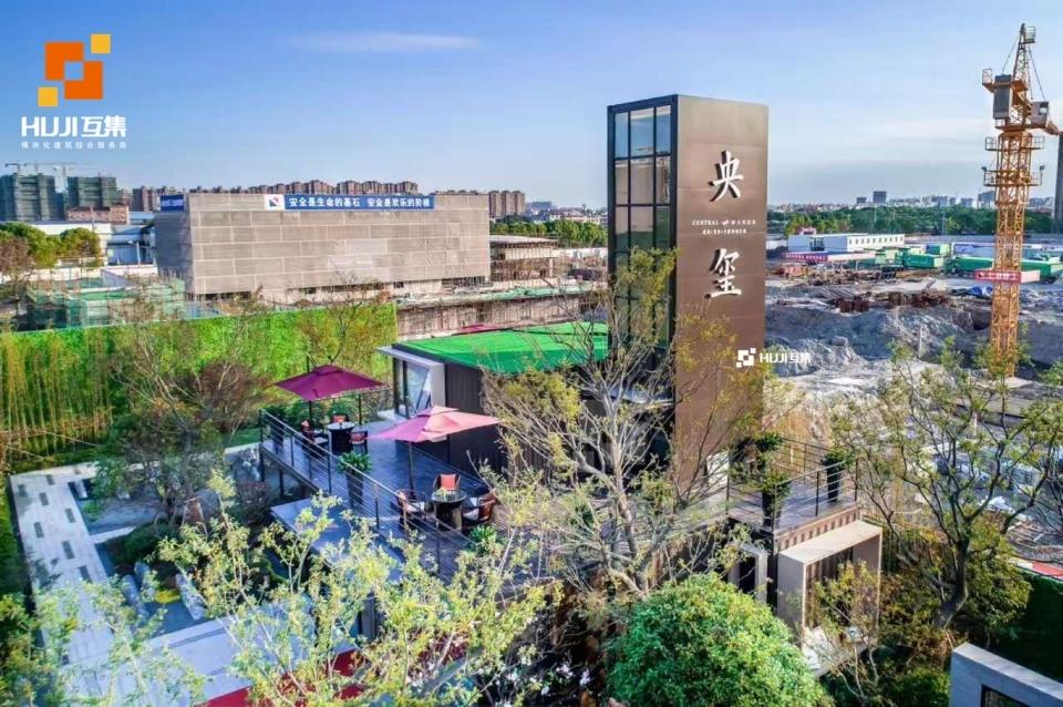 上海建发央玺集装箱售楼部-HUJI互集