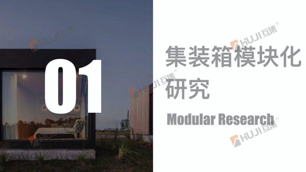 集装箱建筑设计 集成建筑研发团队-HUJI互集